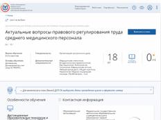 http://edu.rosminzdrav.ru/fileadmin/_processed_/5/e/csm_5_59c33b5f93.png